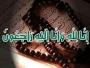 وفاة شقيقة إبراهيم عمر في جازان
