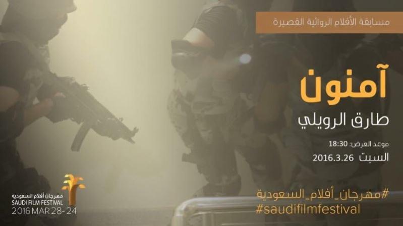 انتاج فايف كالرز امنون في مهرجان افلام السعودية بالدمام (1)