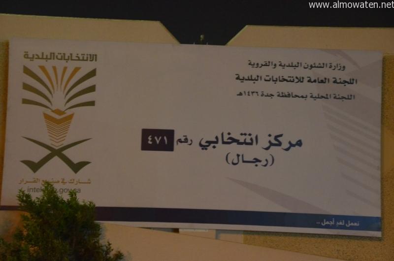 انتخابات-بلدية -بجدة (2)
