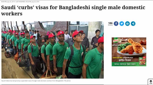 انزعاج بنجلاديشي