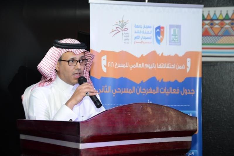 انطلاق فعاليات مهرجان المسرح الثاني بجامعة الملك خالد1