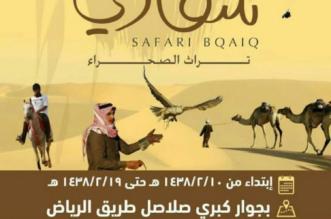 انطلاق فعاليات مهرجان سفاري بقيق .. اليوم الخميس 3