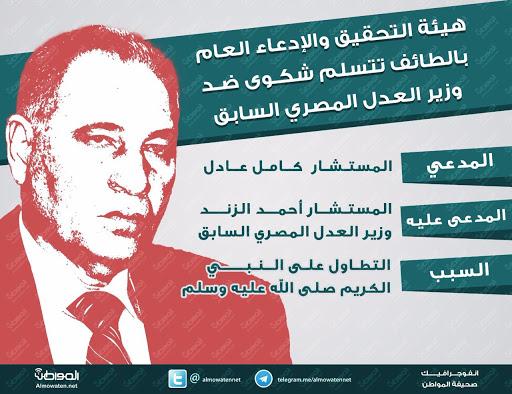 انفوجرافيك المواطن  شكوى ضد أحمد الزند