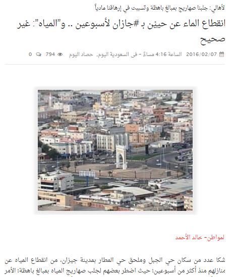 اهالي سكان مطار جازان يعانون من الماء