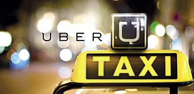 اوبر تاكسي