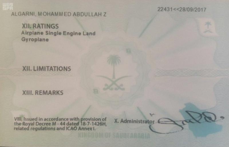 اول رخصة طيران مدني (2)