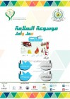 تدشين أول موسوعة عربية للسلامة الوقائية إلكترونياً
