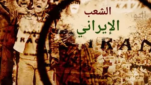 بالفيديو.. #إيران قبل الثورة وبعدها: انحدار إلى الأسوأ