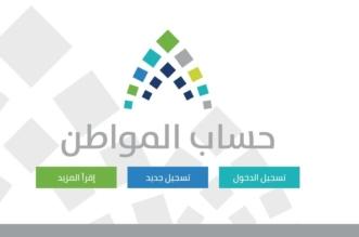 بوابة حساب المواطن
