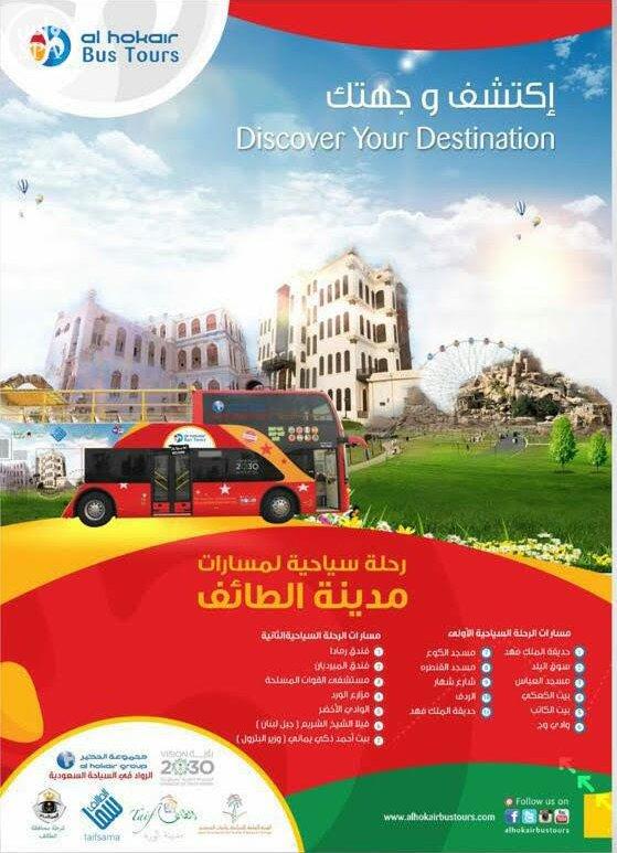 الباص السياحي يجوب شوارع ومعالم الطائف غدا صحيفة المواطن الإلكترونية