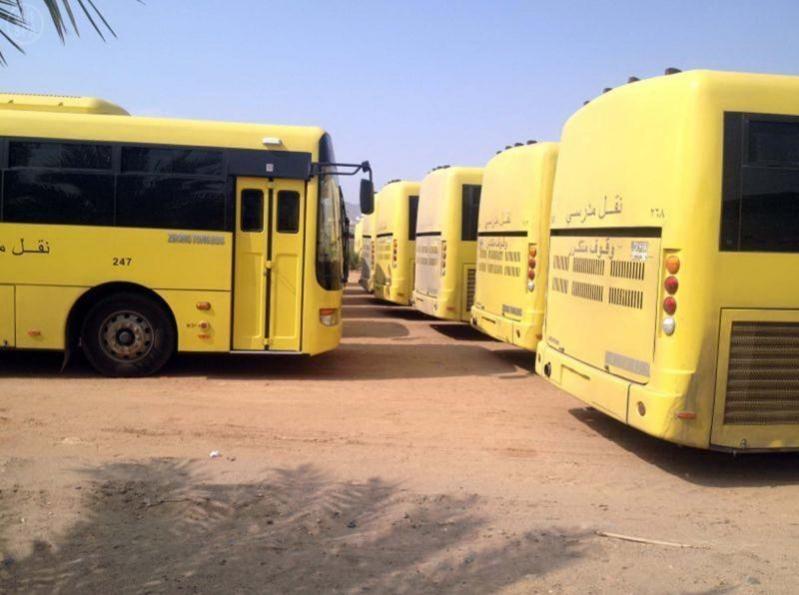 باص مدرسي حافلة ترحيل طلاب