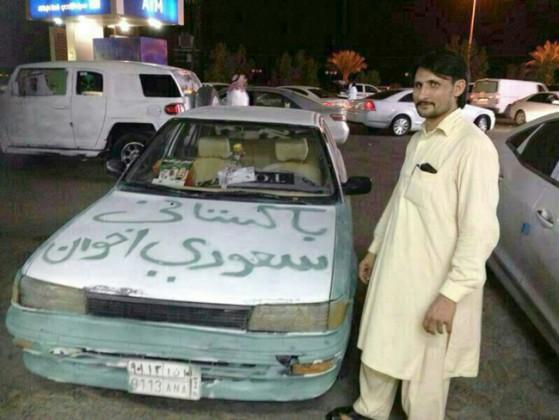 باكستاني سعودي اخوان