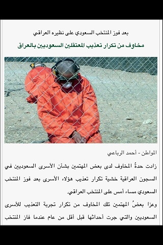 الفوز السعودي يتسبب في تعذيب أسرى بالعراق - المواطن