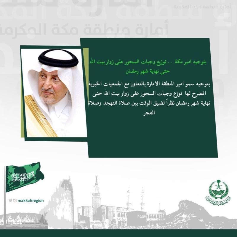 بتوجيهات أمير مكة.. توزيع وجبات السحور على زوار المسجد الحرام حتى نهاية رمضان (383429405) 