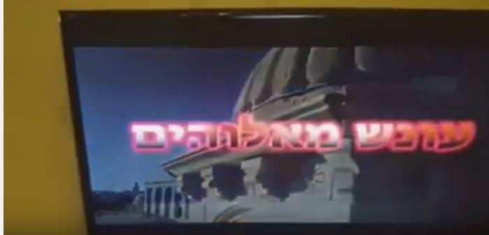 بث الاذان اسرائيل