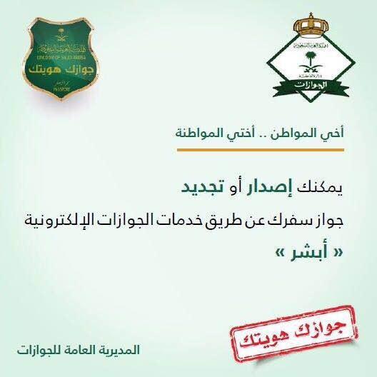 بجواز السفر تعبير عن الحس الوطني الصادق (1) 