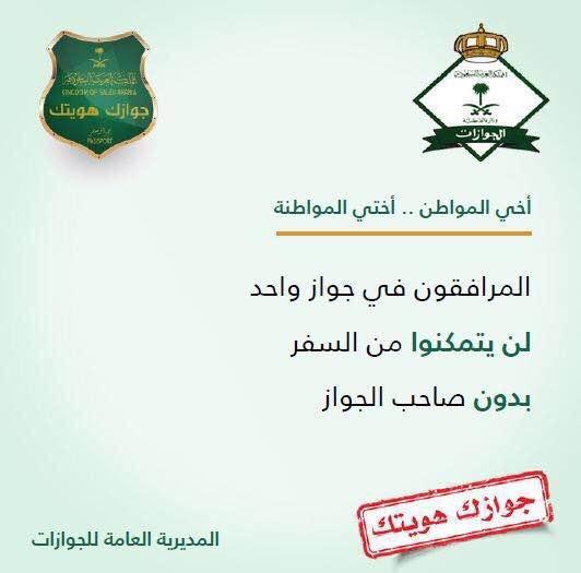 بجواز السفر تعبير عن الحس الوطني الصادق (611654525) 