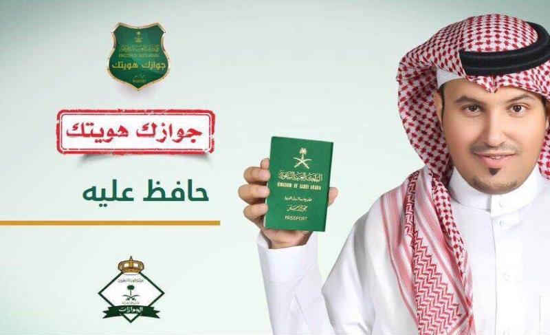 بجواز السفر تعبير عن الحس الوطني الصادق (611654527) 