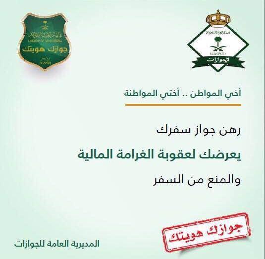 بجواز السفر تعبير عن الحس الوطني الصادق (611654528) 
