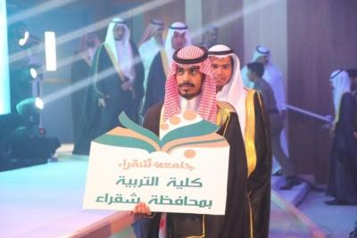 برعاية أمير الرياض.. حفل تخريج 5 آلاف طالب بجامعة شقراء (286340716) 