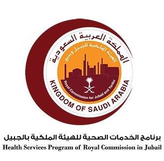 وظائف صحية وإدارية شاغرة في برنامج الخدمات الصحية بالجبيل