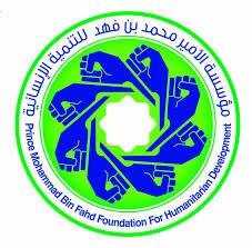 برنامج (مهارة) التابع لمؤسسة الأمير محمد بن فهد
