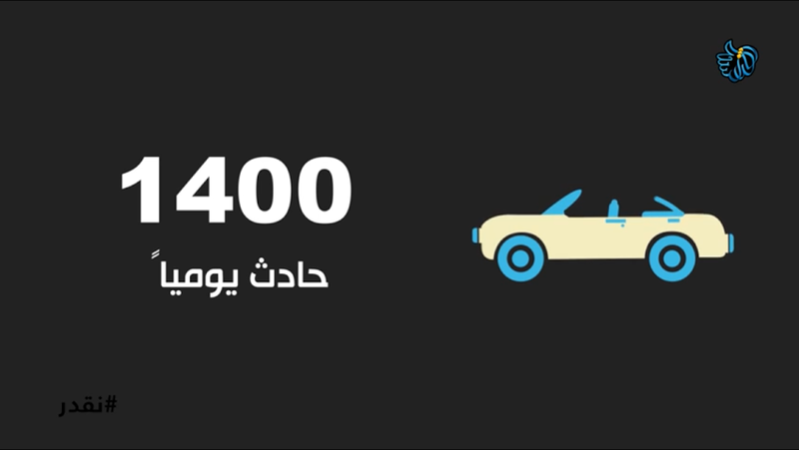 برنامج نقدر في السعودية 1400 حادث يومي