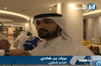 قطر تعتقل شاعر البيتين القطري بتهمة الحج! - المواطن