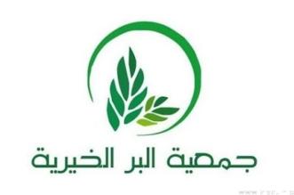 """""""برّ الشقيق"""" توزع 500 سلة رمضانية على المستفيدين - المواطن"""