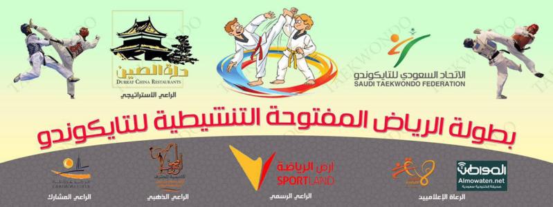 بطولة الرياض المفتوحة