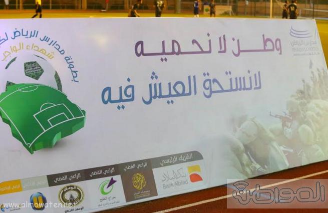 بطولة الشهداء2