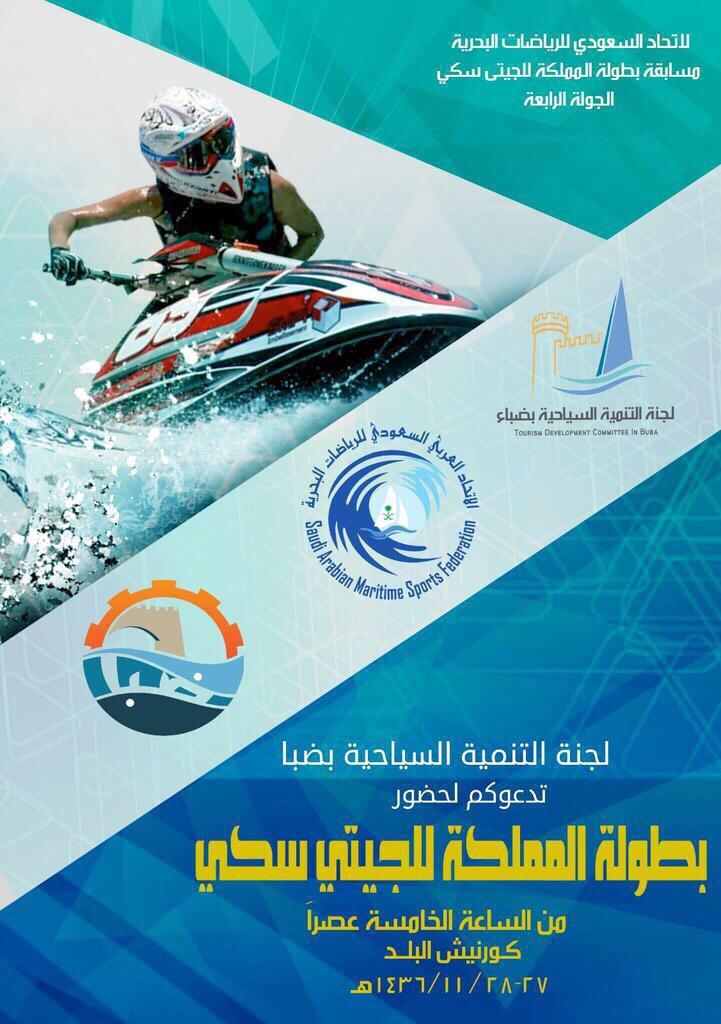 غداً.. انطلاق بطولة المملكة للرياضات البحرية بـ #ضباء - المواطن