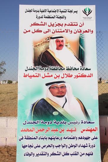 بطولة شهداء الوطن12