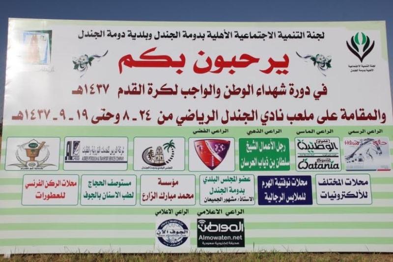بطولة شهداء الوطن3