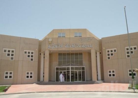 بلدية الخفجي