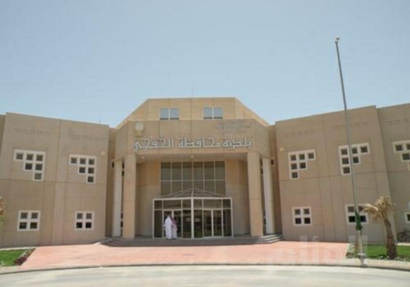 بلدية-الخفجي