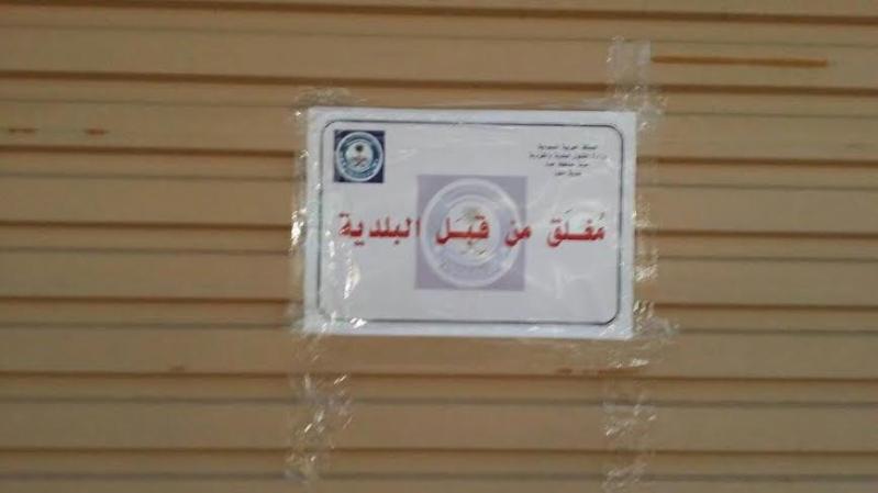بلدية القوز تضبط 72قارورة بول في محل عطارة شهير6