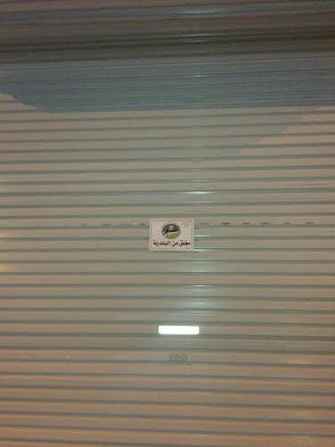 بلدية النقيع تغلق عدداً من المحلات (1) 