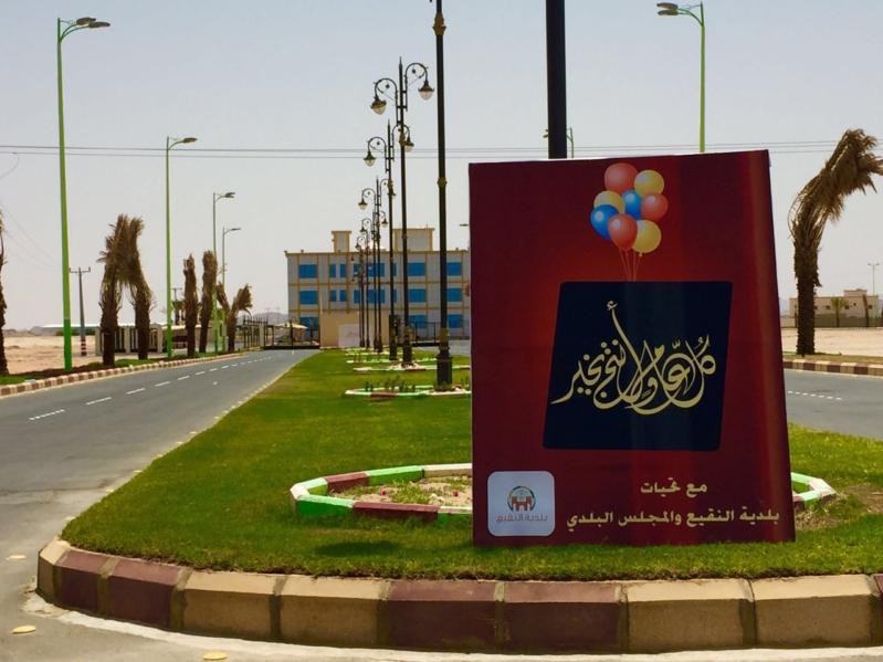 بلدية النقيع (2)