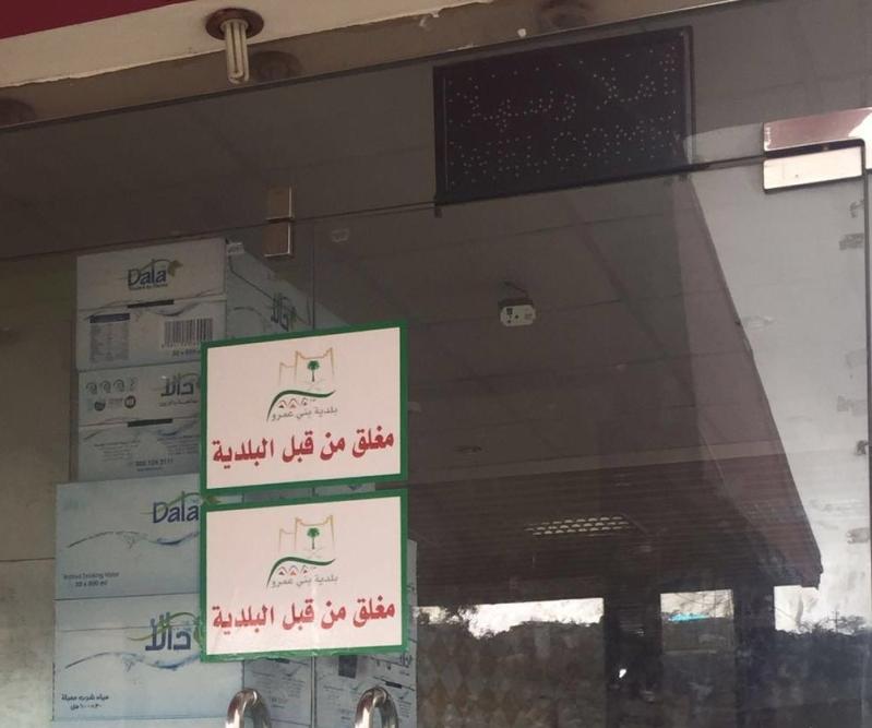 بلدية بنى عمرو بالنماص تغلق مطعم شهير (1)