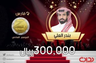 هكذا تم الاحتفال بفوز بندر العلي بزد رصيدك في قناة بداية - المواطن