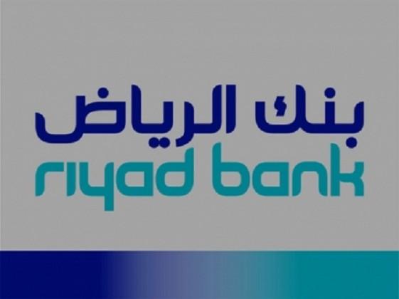 بنك الرياض (1)