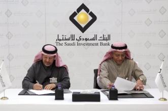 البنك السعودي للاستثمار يوقع اتفاقية شراكة مع جمعية الأطفال المعوقين - المواطن