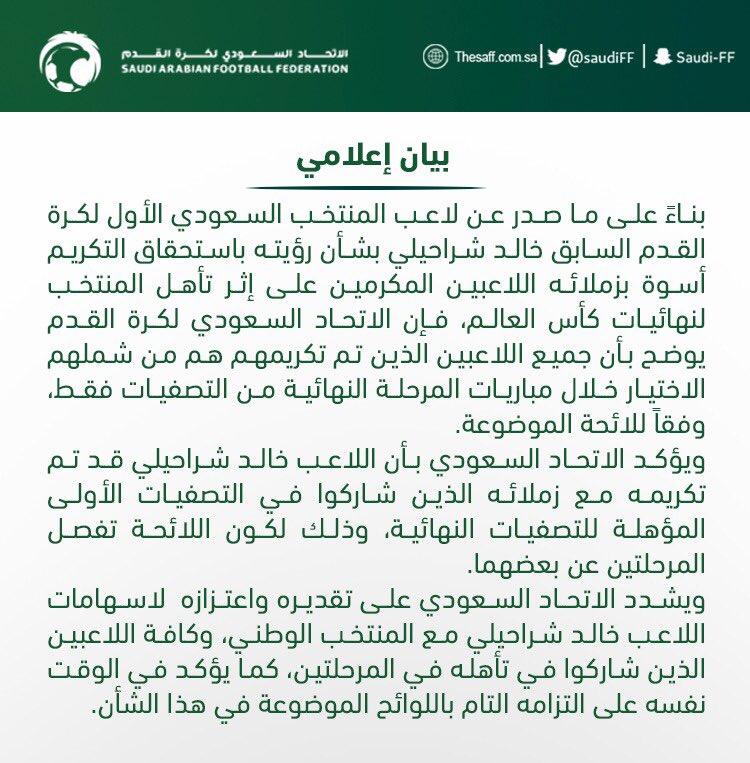 اتحاد الكرة: إسهامات خالد شراحيلي محل تقدير.. لكننا ملتزمون باللوائح - المواطن