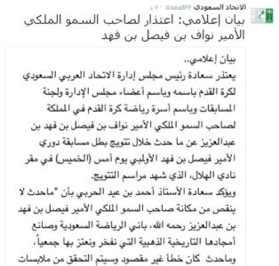 بيان اعتذار من الاتحاد السعودي الى الامير نواف