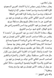 بيان اعتذار من الاتحاد السعودي الى الامير نواف1