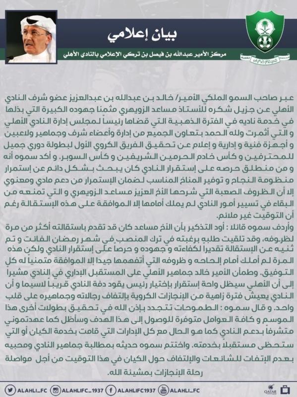 بيان الأمير خالد بن عبدالله