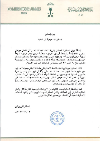 بيان السفارة السعودية في المانيا