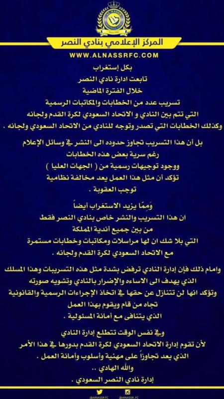 بيان النصر