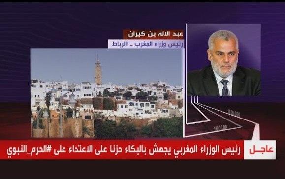 بُكاء رئيس وزراء المغرب